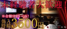 KINGDOM~キングダム~ 静岡キャバクラ 未経験募集バナー