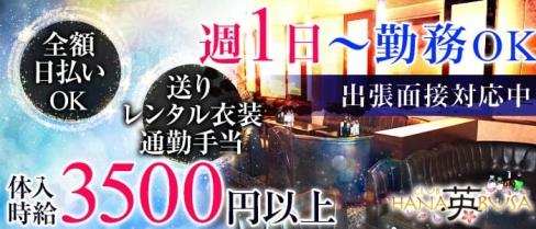 はなぶさ【公式求人情報】(静岡キャバクラ)の求人・バイト・体験入店情報