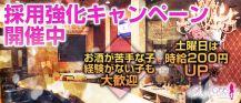 Roy Heart(ロイハート)【公式求人情報】 バナー