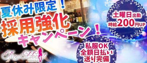 Roy Heart(ロイハート)【公式求人情報】(静岡ガールズバー)の求人・バイト・体験入店情報