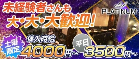 PLATINUM~プラチナ~【公式求人情報】(掛川キャバクラ)の求人・バイト・体験入店情報