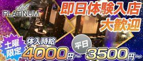 PLATINUM~プラチナ~ 掛川キャバクラ 即日体入募集バナー