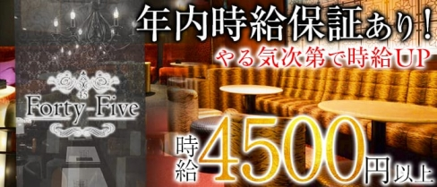 Forty-Five 45~フォーティーファイブ~【公式求人情報】(藤枝キャバクラ)の求人・バイト・体験入店情報