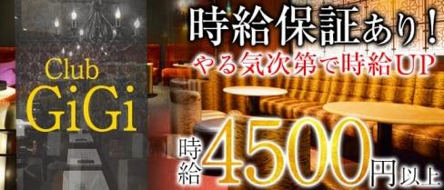 Club GiGi (クラブ ジジ)【公式求人情報】(藤枝キャバクラ)の求人・バイト・体験入店情報