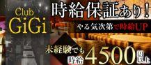 Club GiGi (クラブ ジジ)【公式求人情報】 バナー