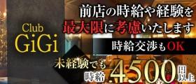 Club GiGi (クラブ ジジ)【公式求人情報】