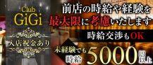 Club GiGi (クラブ ジジ)【公式求人・体入情報】 バナー