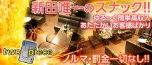 Two Piece~ツーピース~【公式求人情報】 バナー