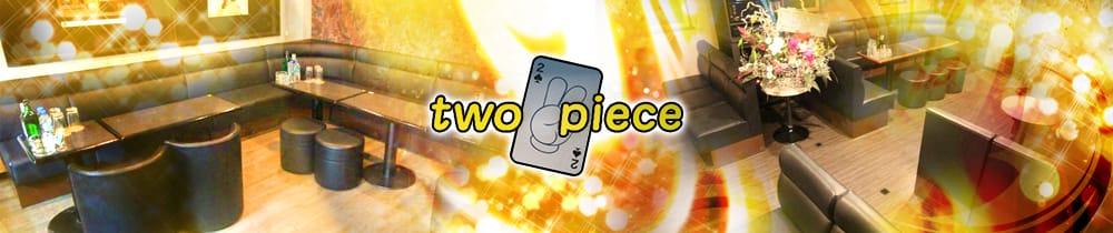 Two Piece~ツーピース~ 草加スナック TOP画像