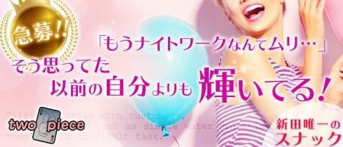 Two Piece~ツーピース~【公式求人情報】(草加スナック)の求人・バイト・体験入店情報