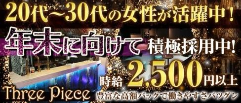 Three Piece~スリーピース~【公式求人情報】(草加スナック)の求人・バイト・体験入店情報