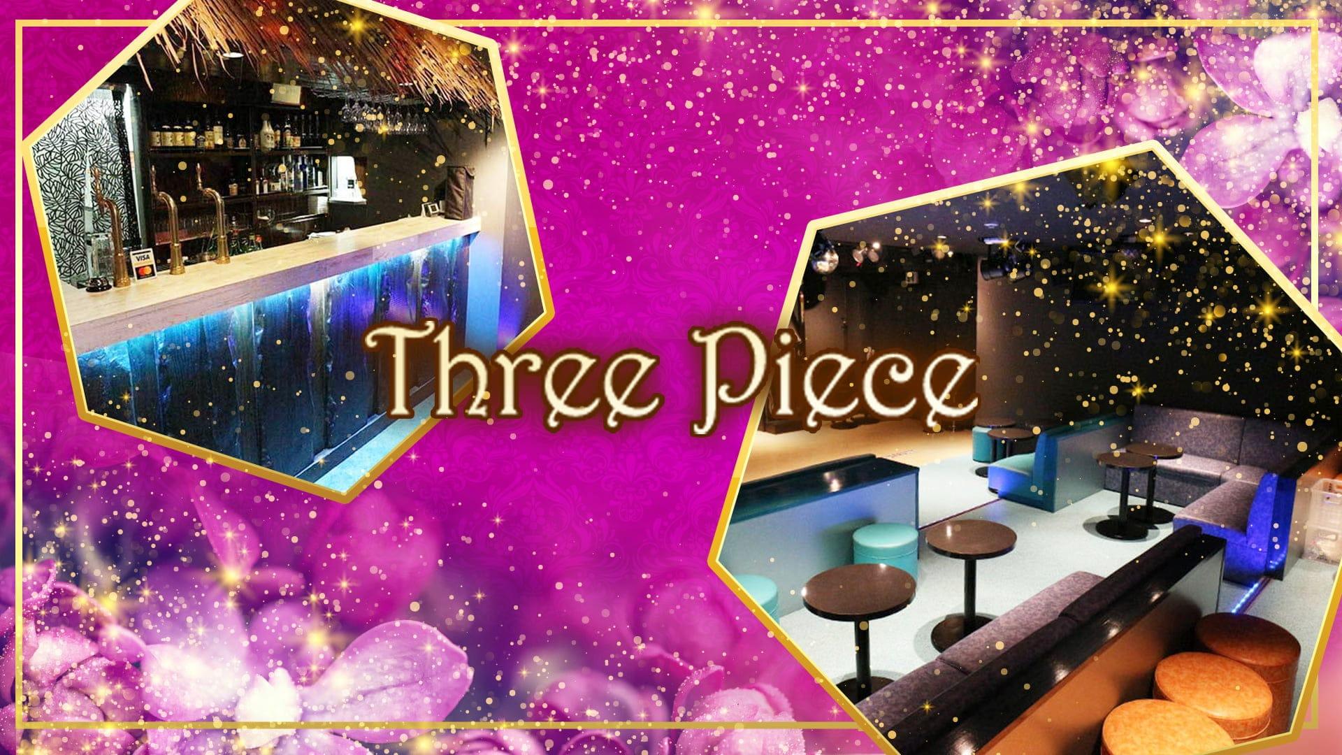 Three Piece~スリーピース~【公式求人・体入情報】 草加スナック TOP画像