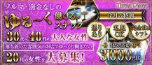 Three Piece~スリーピース~【公式求人・体入情報】 バナー