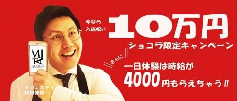 THE MAJESTY 浜松千歳(ザ・マジェスティー)【公式求人情報】(浜松キャバクラ)の求人・バイト・体験入店情報