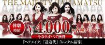 THE MAJESTY 浜松千歳(ザ・マジェスティー)【公式求人情報】 バナー