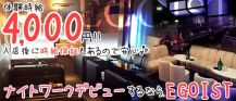 EGOIST (エゴイスト)【公式求人情報】 バナー