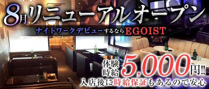 EGOIST (エゴイスト) バナー