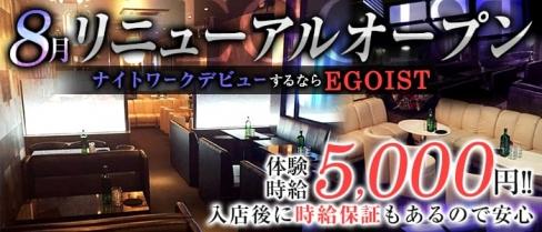 EGOIST (エゴイスト)【公式求人情報】(静岡キャバクラ)の求人・バイト・体験入店情報