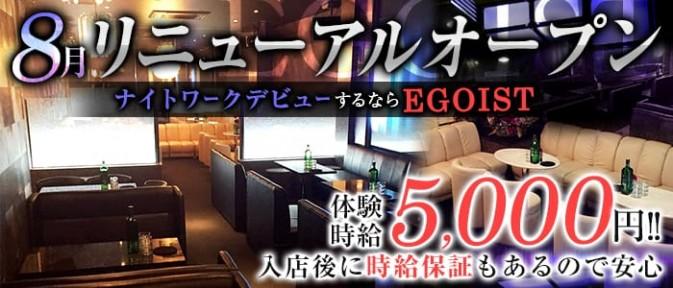 EGOIST (エゴイスト)【公式求人情報】