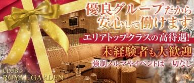 Club ROYAL GARDEN(ロイヤルガーデン) 【公式求人情報】(西船橋キャバクラ)の求人・バイト・体験入店情報