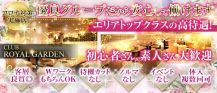 Club ROYAL GARDEN(ロイヤルガーデン)【公式求人・体入情報】 バナー