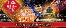 Rio Club(リオクラブ)【公式求人情報】 バナー