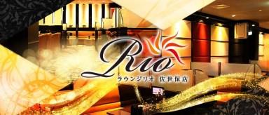 Lounge Rio 佐世保(リオ)【公式求人情報】(佐世保キャバクラ)の求人・バイト・体験入店情報