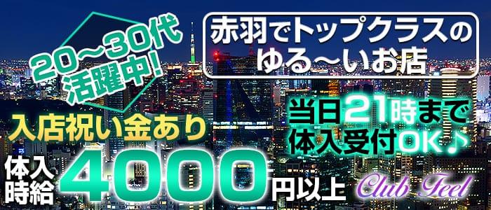 Club Feel(フィール)【公式求人・体入情報】 赤羽キャバクラ バナー