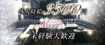 New Club Visser (ヴィゼ)【公式求人情報】 バナー