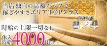 倶楽部 雪ノ雫(ユキノシズク)【公式求人情報】 バナー