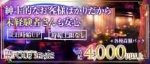 FOUR SENSE(フォーセンス)【公式求人情報】 バナー