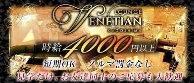 Lounge Venetian(ベネチアン)【公式求人情報】(天文館ラウンジ)の求人・バイト・体験入店情報
