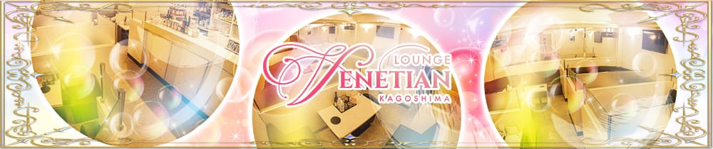 Lounge Venetian(ベネチアン)【公式求人・体入情報】 天文館ラウンジ TOP画像