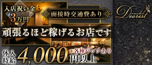 New Club Dearest (ディアレスト)【公式求人情報】(天文館クラブ)の求人・バイト・体験入店情報