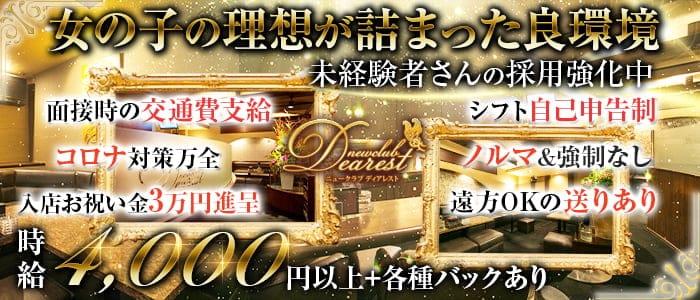 New Club Dearest (ディアレスト)【公式求人・体入情報】 天文館クラブ バナー