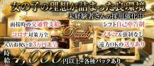 New Club Dearest (ディアレスト)【公式求人・体入情報】 バナー