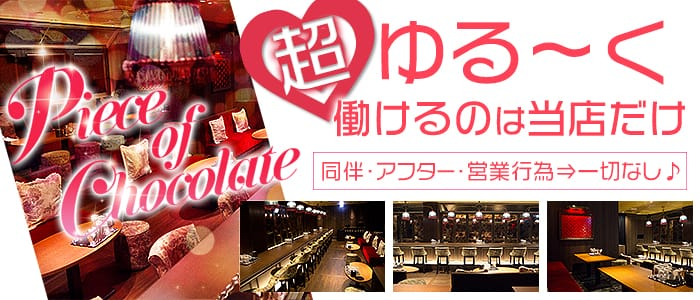 piece of chocolate~ピース オブ チョコレート~ 難波ガールズバー バナー