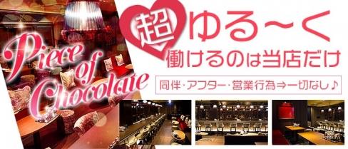 piece of chocolate~ピース オブ チョコレート~(難波ガールズバー)の求人・バイト・体験入店情報