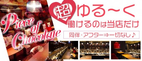 piece of chocolate~ピース オブ チョコレート~【公式】(難波ガールズバー)の求人・体験入店情報