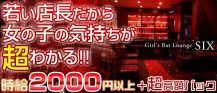 Girl's Bar Lounge SIX(ガールズバー ラウンジ シックス)【公式求人情報】 バナー