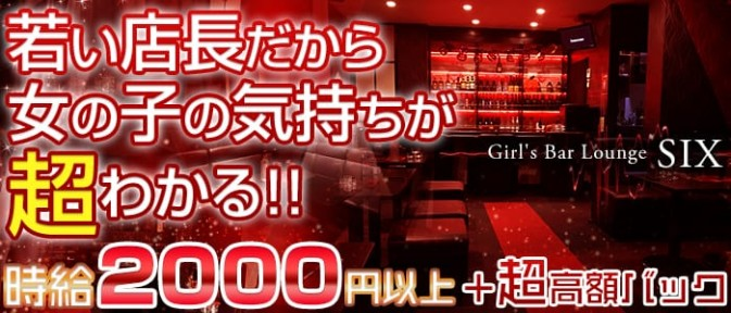 Girl's Bar Lounge SIX(ガールズバー ラウンジ シックス)【公式求人情報】