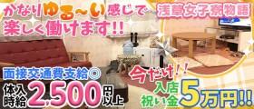 浅草女子寮物語【公式求人情報】