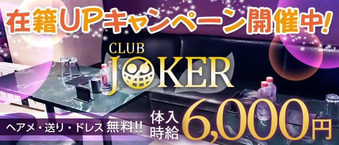 CLUB Joker(クラブ ジョーカー) バナー
