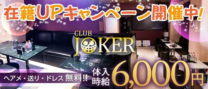CLUB Joker(クラブ ジョーカー) 取手キャバクラ バナー