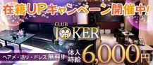 CLUB Joker(クラブ ジョーカー)【公式求人情報】 バナー
