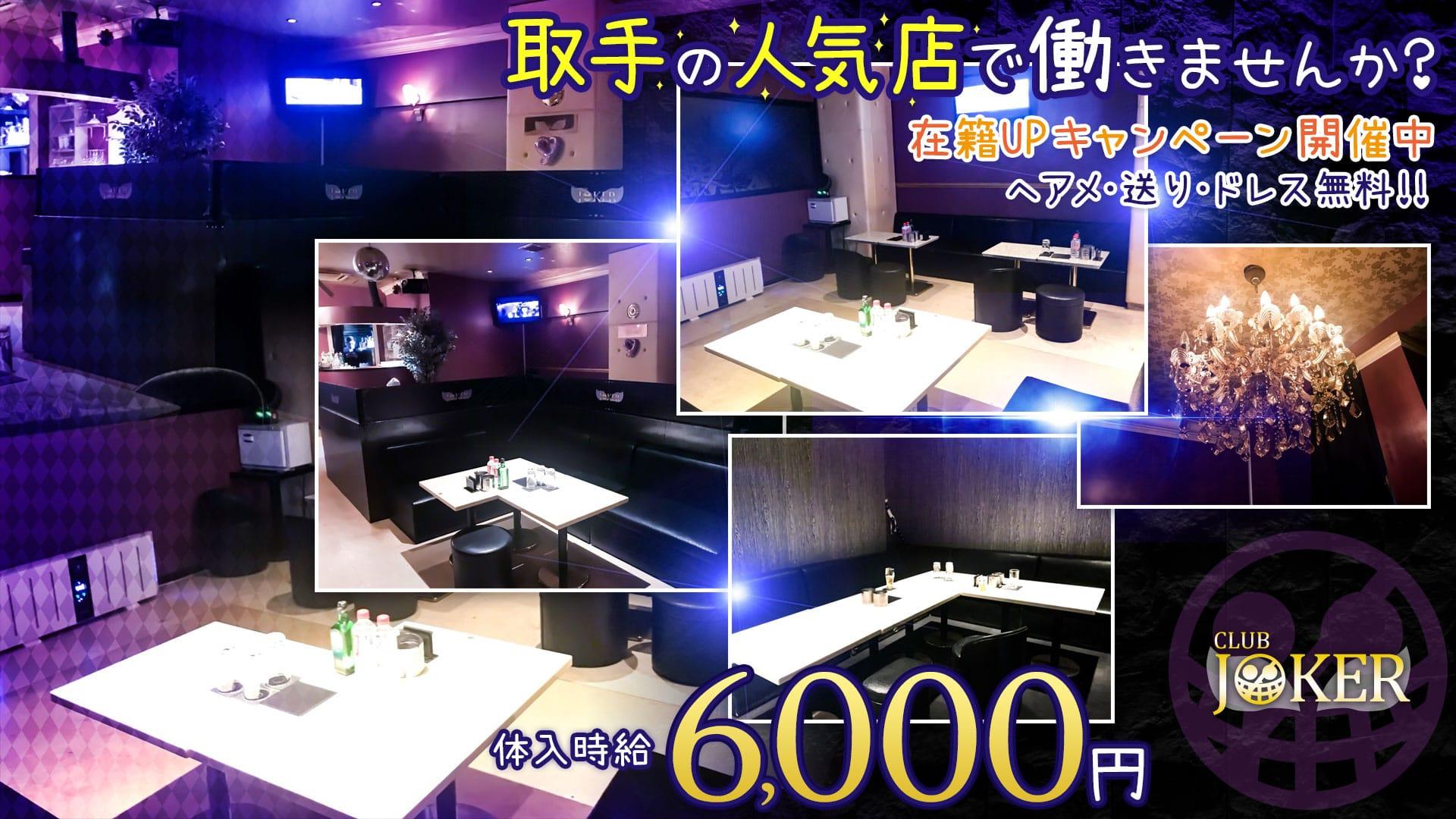 CLUB Joker(クラブ ジョーカー) TOP画像