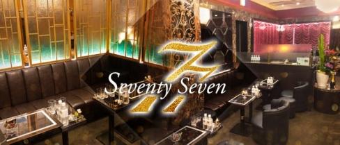 銀座77(セブンティセブン)【公式求人情報】(銀座クラブ)の求人・バイト・体験入店情報