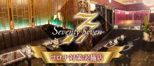 銀座77(セブンティセブン)【公式求人・体入情報】 バナー