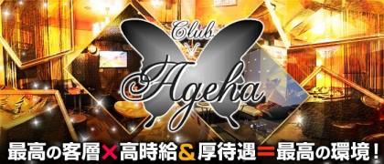 club Ageha(クラブ アゲハ)【公式求人情報】(千葉キャバクラ)の求人・バイト・体験入店情報