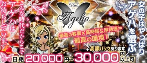 club Ageha(クラブ アゲハ)【公式求人・体入情報】(千葉キャバクラ)の求人・体験入店情報